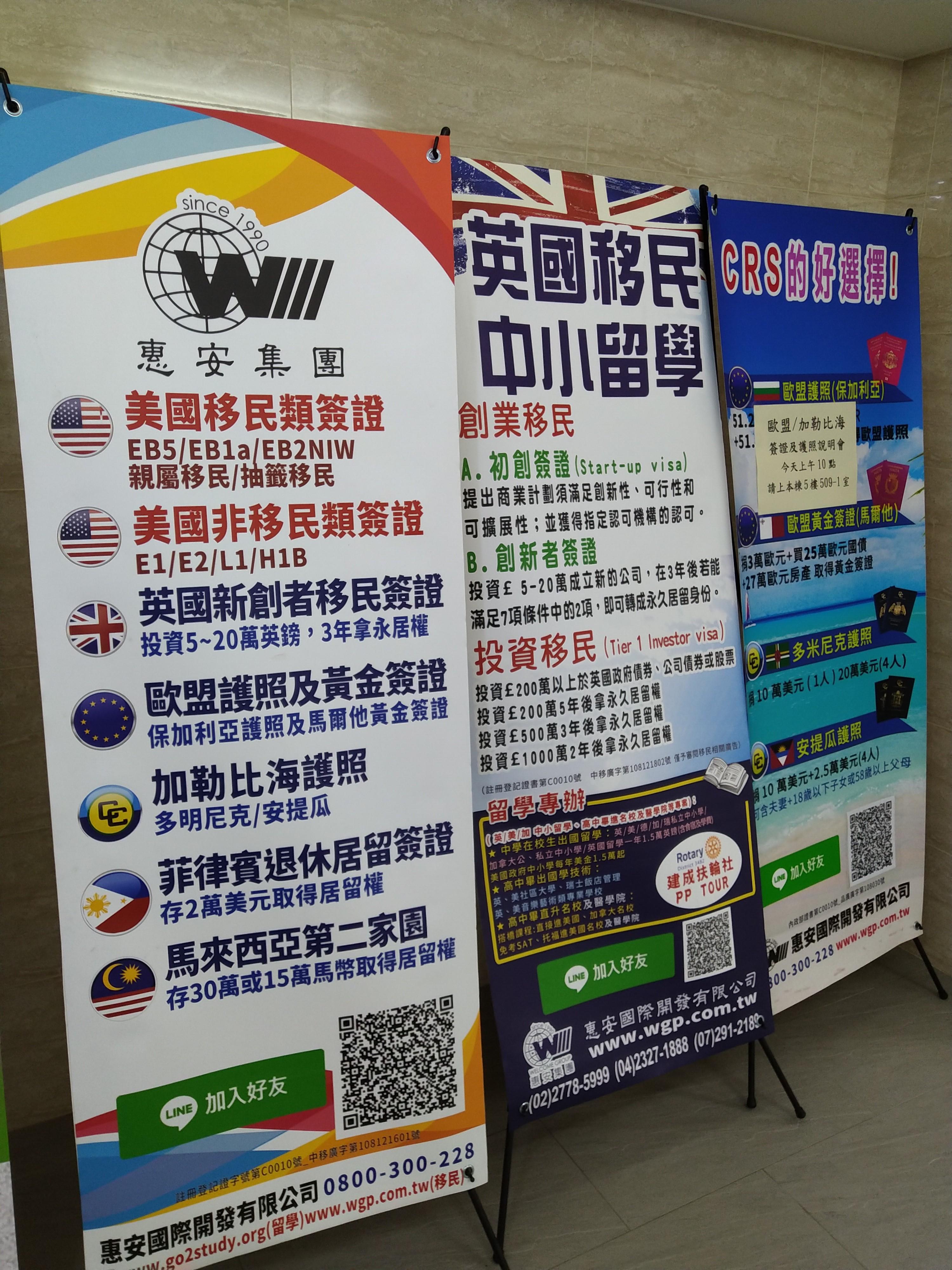 惠安移民服務:各國移民資訊