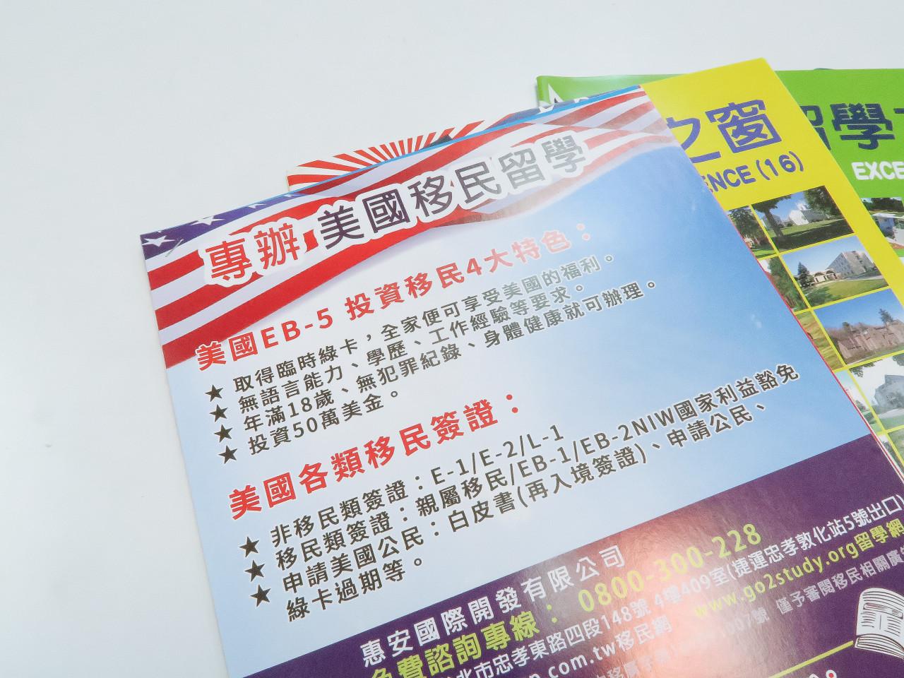 惠安移民服務:美國移民資訊