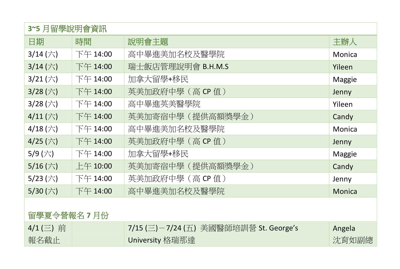 惠安留學代辦說明會:2020上半年